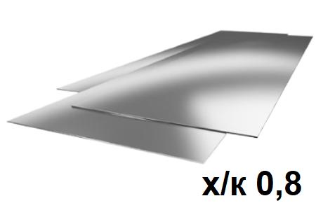 Лист Х/К 0,8мм 1х2м