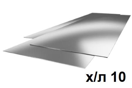 Лист Х/К 10мм 2х6м