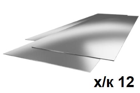 Лист Х/К 12мм 2х6м