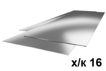 Лист Х/К 16мм 2х6м