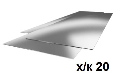 Лист Х/К 20мм 2х6м