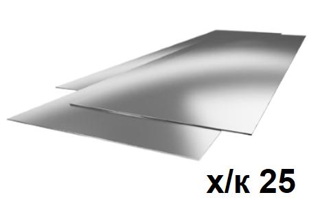 Лист Х/К 25мм 1,5х6м