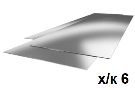 Лист Х/К 6мм 1,5х6м