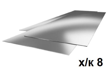 Лист Х/К 8мм 1,5х6м